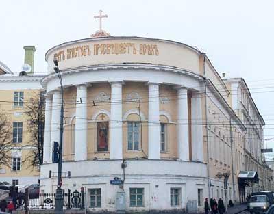 Домовая церковь святой мученицы